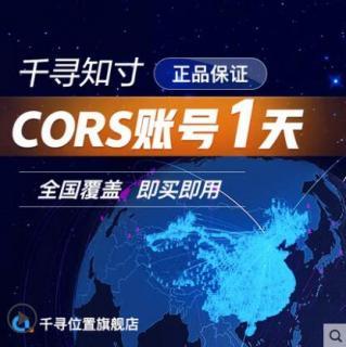 千寻1天账号-千寻COSR账号